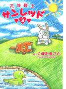 天体戦士サンレッド3巻(ヤングガンガンコミックス)