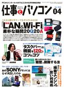 月刊仕事とパソコン2013年4月号