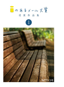iのあるメール大賞 受賞作品集(1)