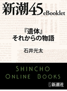 『遺体』それからの物語―新潮45eBooklet(新潮45eBooklet)
