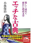 【期間限定50%OFF】エッチな古典(新人物文庫)