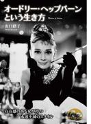【期間限定価格】オードリー・ヘップバーンという生き方(新人物文庫)