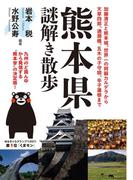 熊本県謎解き散歩(新人物文庫)