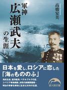 軍神広瀬武夫の生涯(新人物文庫)