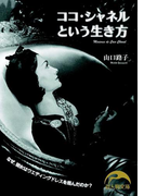ココ・シャネルという生き方(新人物文庫)