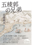 五稜郭の兄弟(新人物文庫)