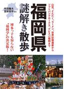 福岡県謎解き散歩(新人物文庫)