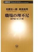 職場の理不尽―めげないヒント45―(新潮新書)(新潮新書)