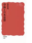 空海と日本思想(岩波新書)
