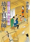 幼き真剣師(二見時代小説文庫)