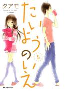 たいようのいえ(5)