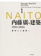 内藤廣の建築 1 1992−2004素形から素景へ