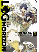 ログ・ホライズン (1)(ファミ通クリアコミックス)