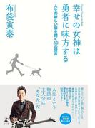 幸せの女神は勇者に味方する 人生の新しい扉を開く50の提言(幻冬舎単行本)