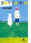 空とセイとぼくと(幻冬舎文庫)