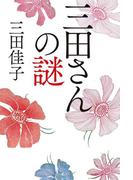 三田さんの謎(幻冬舎単行本)