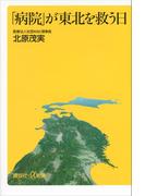 「病院」が東北を救う日(講談社+α新書)