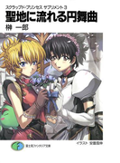 スクラップド・プリンセス サプリメント3 聖地に流れる円舞曲(富士見ファンタジア文庫)