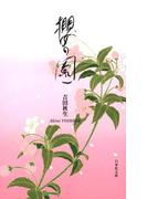 櫻の園(白泉社文庫)