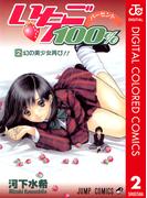 いちご100% カラー版 2(ジャンプコミックスDIGITAL)