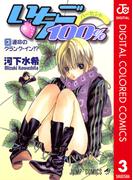 いちご100% カラー版 3(ジャンプコミックスDIGITAL)