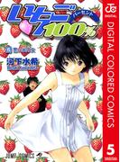 いちご100% カラー版 5(ジャンプコミックスDIGITAL)