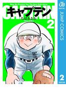 キャプテン 2(ジャンプコミックスDIGITAL)