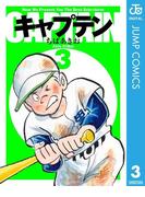 キャプテン 3(ジャンプコミックスDIGITAL)