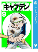 キャプテン 9(ジャンプコミックスDIGITAL)