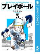 プレイボール 5(ジャンプコミックスDIGITAL)
