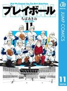 プレイボール 11(ジャンプコミックスDIGITAL)