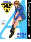 警視総監アサミ 4(ヤングジャンプコミックスDIGITAL)