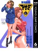 警視総監アサミ 6(ヤングジャンプコミックスDIGITAL)
