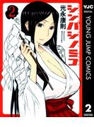 シンバシノミコ 2(ヤングジャンプコミックスDIGITAL)