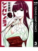 シンバシノミコ 3(ヤングジャンプコミックスDIGITAL)