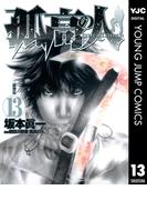 孤高の人 13(ヤングジャンプコミックスDIGITAL)