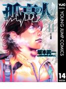 孤高の人 14(ヤングジャンプコミックスDIGITAL)