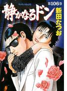 静かなるドン(106)(マンサンコミックス)
