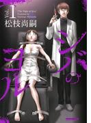 シバのヨル(1)(マンサンコミックス)