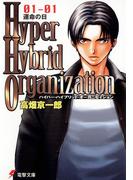 Hyper Hybrid Organization 01-01 運命の日(電撃文庫)