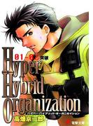 Hyper Hybrid Organization 01-02 突破(電撃文庫)