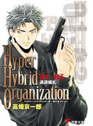 Hyper Hybrid Organization 01-03 通過儀礼(電撃文庫)