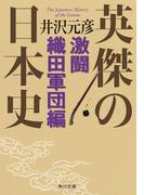 英傑の日本史 激闘織田軍団編(角川文庫)