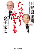 【期間限定50%OFF】たっぷり生きる(角川ソフィア文庫)
