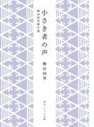 小さき者の声 柳田国男傑作選(角川ソフィア文庫)