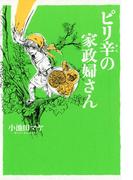 ピリ辛の家政婦さん(フィールコミックス)
