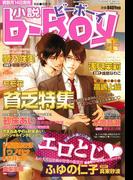 小説b-Boy 貧乏特集(2013年1月号)(小b)