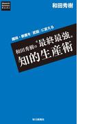 """趣味・教養を「武器」に変える 和田秀樹の""""最終最強""""知的生産術"""