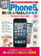 iPhone5の使い方がいちばんわかる本(iPhone Magazine特別ヘンシュウ)