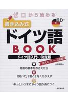 ゼロから始める書き込み式ドイツ語BOOK